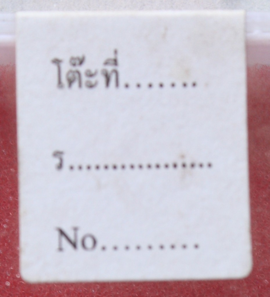 ขยายภาพให้ดู -- โต๊ะที่ คือ หมายเลขโต๊ะประกวด -- ร หมายถึง เลขลำดับรายการประกวด -- No หมายถึง หมายเลขที่เข้าประกวด