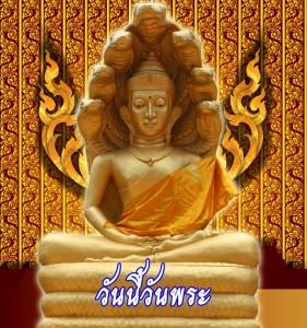 วันนี้วันพระ Today is Buddhist Sabbath.
