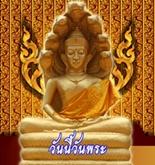 วันนี้วันพระ | Today is Buddhist Sabbath.